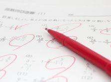 公立中高一貫校の模試を知ろう。どの模試を受ければよいの?